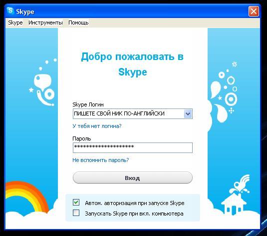 скайп скачать новый